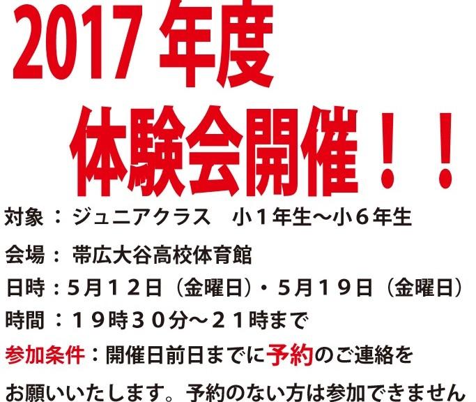 体験会2017