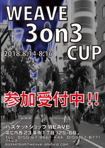 20183on3大会バナー