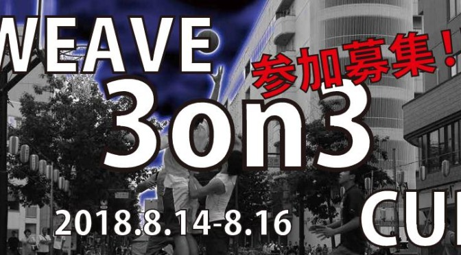 2018 WEAVE 3ON3 CUP 開催決定!!