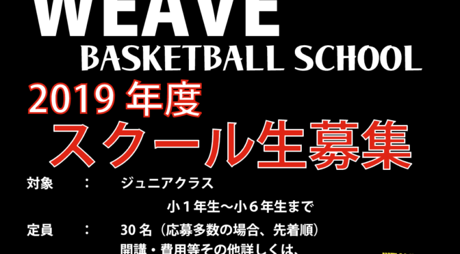 2019年度WEAVEバスケスクールご案内