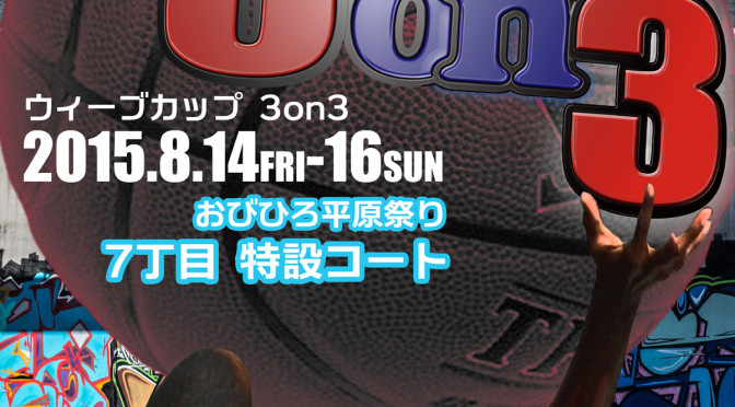 3on3参加チーム募集