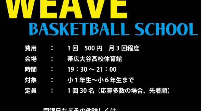 2017年度WEAVEバスケスクール