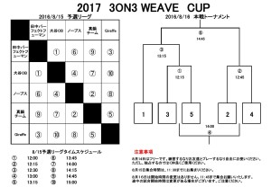 WEAVE CUP 2016予定表